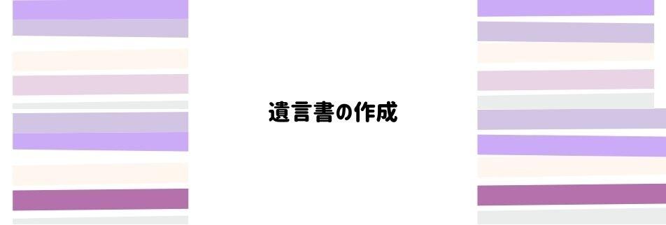 すみれ司法書士事務所